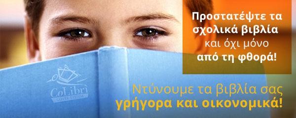 Προστατέψτε τα σχολικά βιβλία