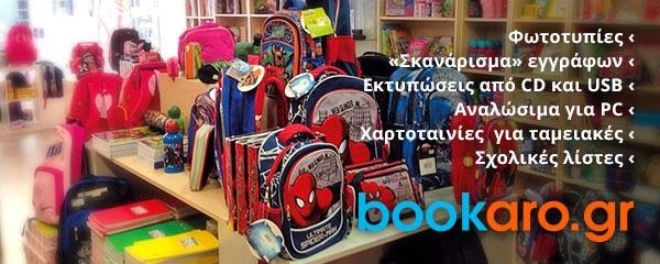 Οι υπηρεσίες του Bookaro.gr